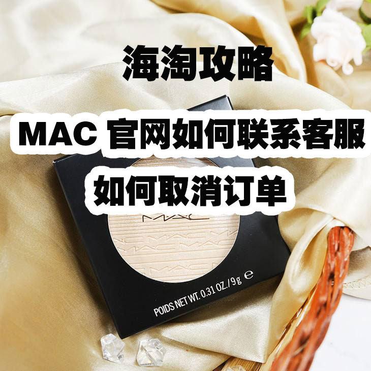 MAC美国官网如何取消订单?怎么联系客服? 折扣一来,忍不住