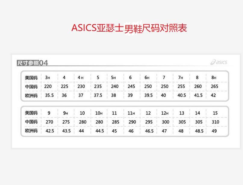 ASICS亚瑟士鞋子尺码对照表,海淘亚瑟士鞋子尺码对应,教你