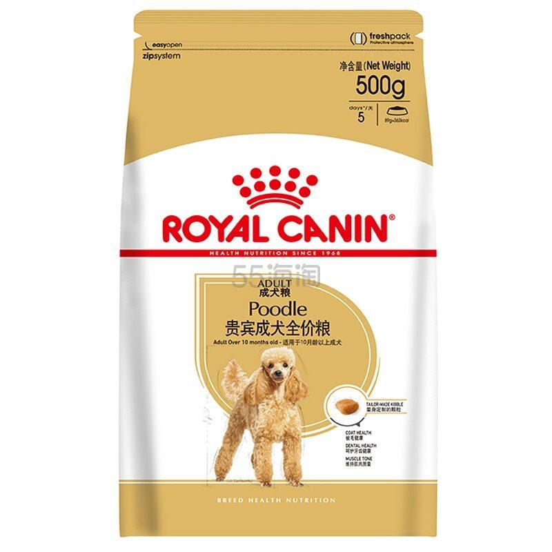 【PLUS会员+需用券】ROYAL CANIN 皇家 PD30 贵宾成犬粮 0.5kg 5.15元 - 海淘优惠海淘折扣|55海淘网