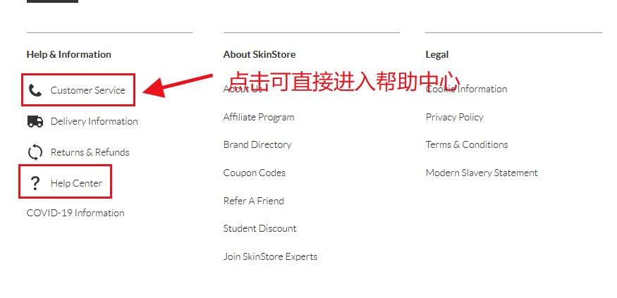 SkinStore联系客服攻略:SkinStore怎么联系客