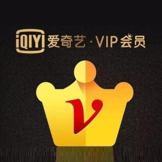 爱奇艺:黄金VIP年卡+星钻季卡