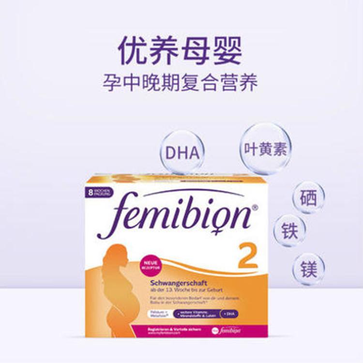 Femibion 伊维安 2段孕期+哺乳期DHA孕妇专用叶酸 €67.83