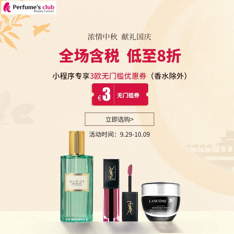 Perfume's Club中文官网:美妆护肤 人气香水等 全场