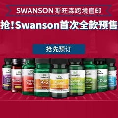 【55专享双十一预售】Swanson斯旺森中文网:各类保健维他命用品 自营产品