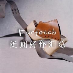 折扣汇总:Farfetch 近期超强折扣 Top10
