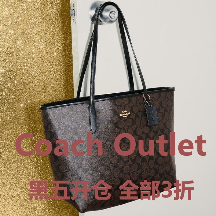 Coach Outlet:惊喜开仓