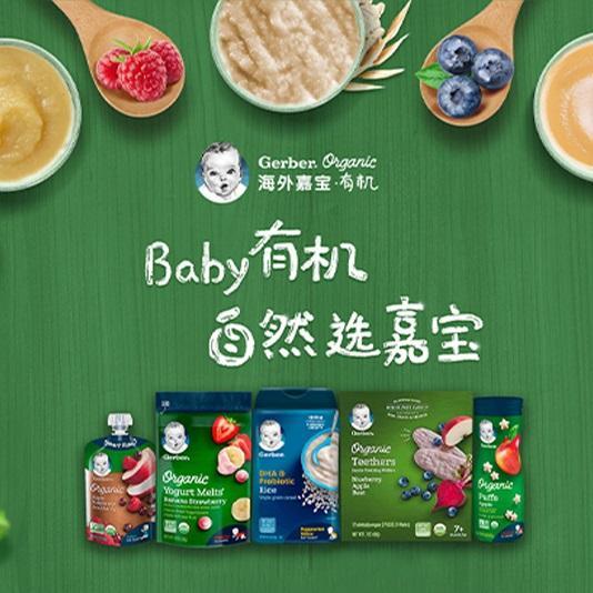 iHerb:Gerber 嘉宝谷类零食等产品