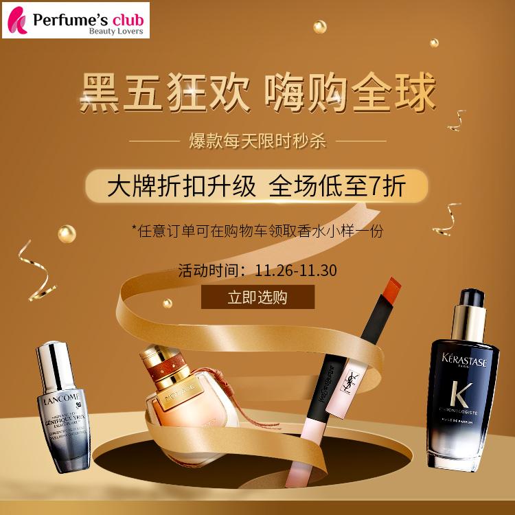 Perfume's Club中文官网:黑五狂欢,海购全球
