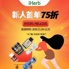 【新人专享】iHerb:全场美妆个护、母婴保健