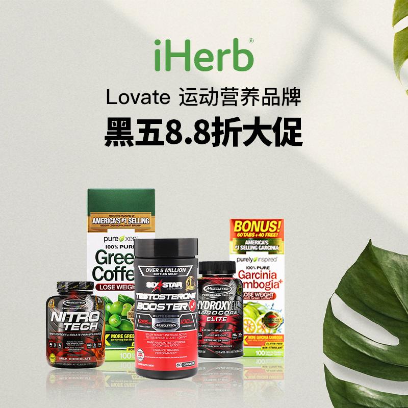 iHerb:肌肉科技、六星等运动营养产品