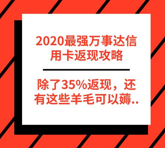 2020最强万事达信用卡返现攻略:10家万事达信用卡返现汇总