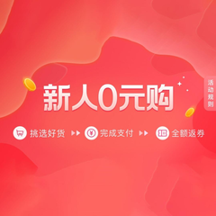 【新人专享】考拉海购:资生堂、贺本清、吕等品牌洗护产品