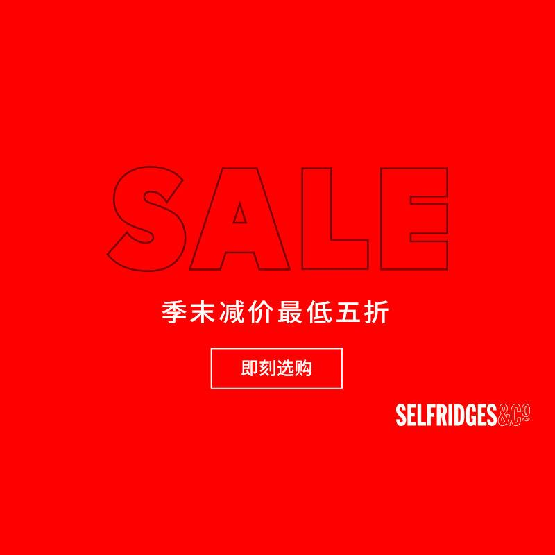 Selfridges US:季末大促