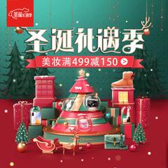 京东:圣诞礼遇季