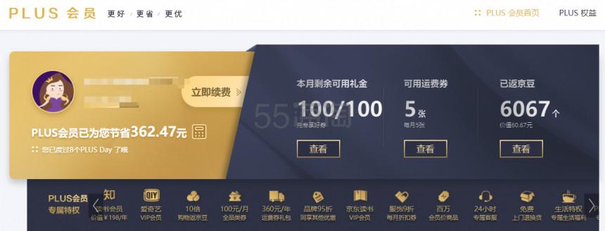 【京享红包】京东:2020年货节 瓜分100万奖金池+最高888元 - 海淘优惠海淘折扣|55海淘网
