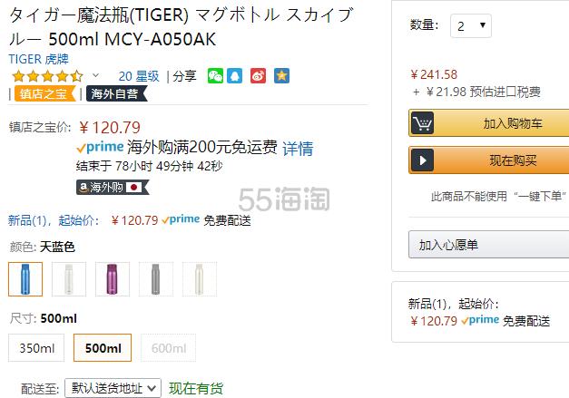 【中亞Prime會員】Tiger 虎牌 輕量型不銹鋼真空保溫杯 500ml MCY-A050AK 到手價132元 - 海淘優惠海淘折扣|55海淘網