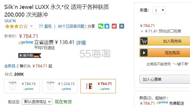 【中亚Prime会员】Silkn Jewel Luxx家用激光永久脱毛仪 20万次闪光 到手价856元 - 海淘优惠海淘折扣 55海淘网