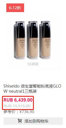 Shiseido 资生堂 资生堂智能粉底液GLOW N1三瓶装 卢布6,439(约724元) - 海淘优惠海淘折扣|55海淘网