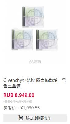 Givenchy 纪梵希 四宫格散粉1号色 3盒装 卢布8,949(约1,015元) - 海淘优惠海淘折扣|55海淘网