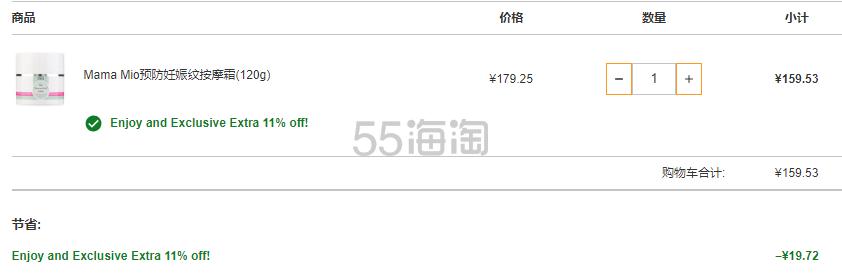 【55专享】6.7折!Mama Mio 妈妈米欧 孕期腹部按摩霜 120g ¥159.6 - 海淘优惠海淘折扣|55海淘网