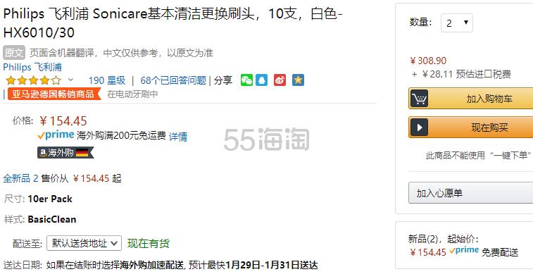 17元一支!【中亚Prime会员】Philips 飞利浦 Sonicare HX6010/30 标准清洁电动牙刷刷头10支装 到手价169元 - 海淘优惠海淘折扣|55海淘网