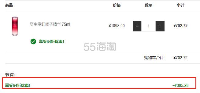 【中文站限定】1瓶免费中国!Shiseido 资生堂 红腰子精华 75ml ¥702.8 - 海淘优惠海淘折扣|55海淘网