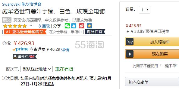 【中亚Prime会员】Swarovski 施华洛世奇 Ginger 2合1手链 到手价466元 - 海淘优惠海淘折扣 55海淘网