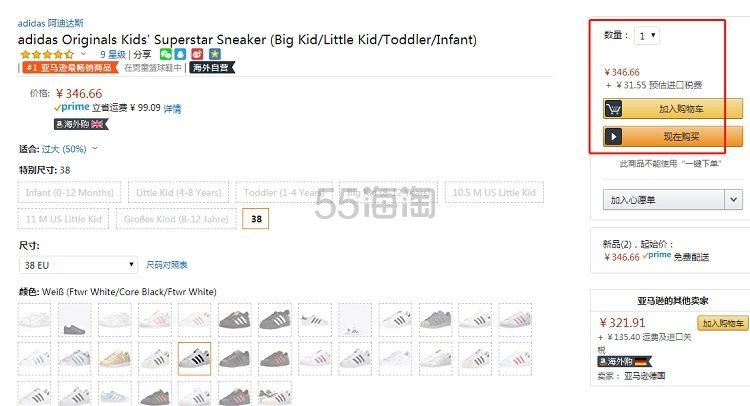 【中亚Prime会员】adidas 阿迪达斯 Surperstar 三叶草金标板鞋 到手价378元 - 海淘优惠海淘折扣|55海淘网