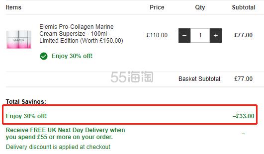 【1瓶免费直邮】价值£150!Elemis 艾丽美 海洋骨胶原面霜 加量大瓶装 100ml £77(约687元) - 海淘优惠海淘折扣|55海淘网