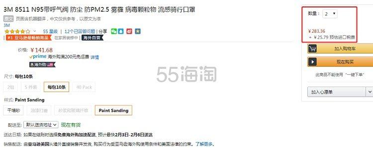 【中亚Prime会员】3M 8511 N95 防颗粒物雾霾带呼气阀口罩 10只装 到手价154元 - 海淘优惠海淘折扣|55海淘网