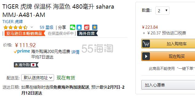 【中亚Prime会员】Tiger 虎牌 SAHARA系列不锈钢超轻保温杯 480ml MMJ-A481-AM 到手价122元 - 海淘优惠海淘折扣|55海淘网