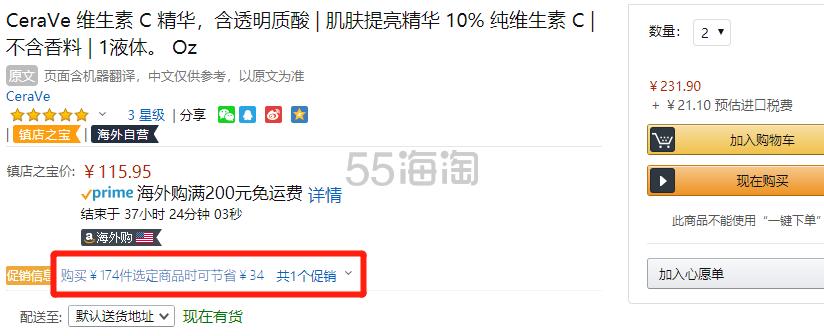 满¥174元减¥34!【中亚Prime会员】CeraVe 10%VC精纯左旋维C美白精华 30ml 到手价110元 - 海淘优惠海淘折扣|55海淘网