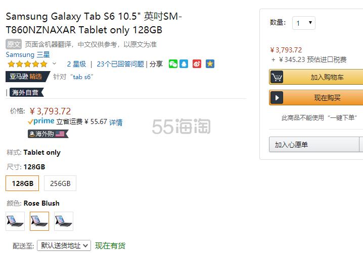 近期低价!【中亚Prime会员】Samsung 三星 Galaxy Tab S6 10.5英寸 平板电脑 WLAN 6GB+128GB 玫瑰粉 到手价4139元 - 海淘优惠海淘折扣|55海淘网