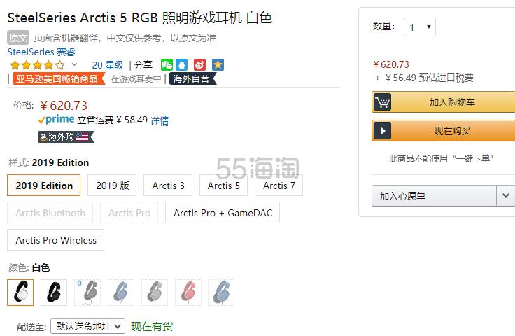【中亚Prime会员】SteelSeries 赛睿 Arctis 7 寒冰 游戏耳机 白色 到手价677元 - 海淘优惠海淘折扣|55海淘网
