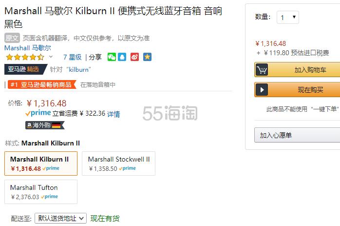 近期好价!【中亚Prime会员】Marshall 马歇尔 Kilburn II 便携蓝牙音箱箱 黑色 到手价1436元 - 海淘优惠海淘折扣|55海淘网