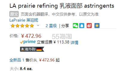 【中亚Prime会员】La Prairie 莱珀妮 滋润爽肤水 250ml 到手价519元 - 海淘优惠海淘折扣|55海淘网