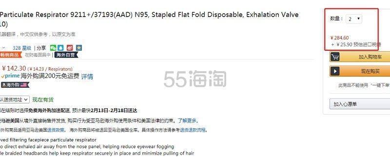 【中亚Prime会员】3M N95 带呼气阀 防PM2.5 口罩 9211+ 10支装 到手价155元 - 海淘优惠海淘折扣|55海淘网