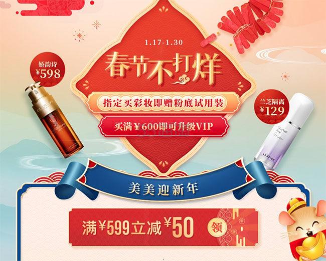 香港莎莎网:满600升级VIP 即可享受额外95折,满599立减50 - 海淘优惠海淘折扣 55海淘网
