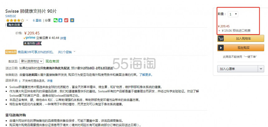 【中亚Prime会员】Swisse 肺健康支持片 90片 到手价230元 - 海淘优惠海淘折扣 55海淘网