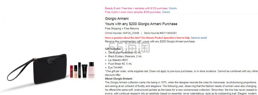 Neiman Marcus:Armani 高端彩妆护肤品牌 满额享3重好礼 - 海淘优惠海淘折扣|55海淘网