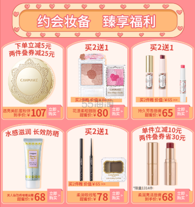 【2020情人节】CANMAKE 天猫旗舰店:全场彩妆