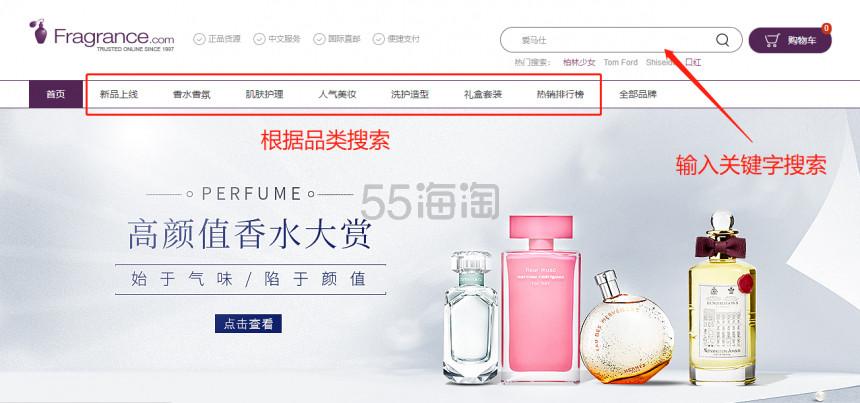【5姐攻略】FragranceNet中文网:大牌和小众品牌香水等 5姐教你买买买 - 海淘优惠海淘折扣|55海淘网