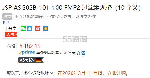 补货!【中亚Prime会员】JSP ASG02B-101-100 FMP2 过滤口罩 10个装