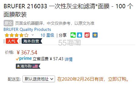 补货!【中亚Prime会员】BRUFER 头戴式防尘口罩 100个装