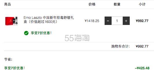 Erno Laszlo 奥伦纳素 新年限量护肤礼盒 ¥992.8 - 海淘优惠海淘折扣|55海淘网