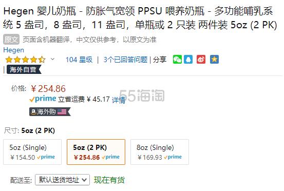 【中亚Prime会员】hegen PPSU婴儿多功能奶瓶 150ml*2个 到手价278元 - 海淘优惠海淘折扣|55海淘网