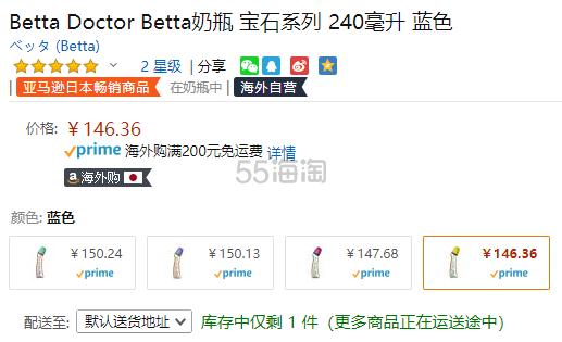 【中亚Prime会员】Betta 贝塔 S1 婴儿防呛防胀气宝石PPSU弧型奶瓶 240ml 到手价160元 - 海淘优惠海淘折扣|55海淘网