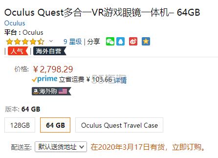 【中亚Prime会员】Oculus Quest All-in-one VR虚拟现实一体机 游戏系统 64GB 到手价3053元 - 海淘优惠海淘折扣|55海淘网