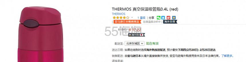 【中亚 prime 会员】Thermos 膳魔师 FHL-400 吸管杯 凑单到手约106元 - 海淘优惠海淘折扣|55海淘网