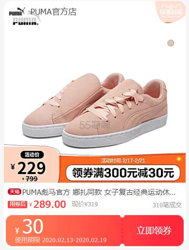 【17号0点】PUMA 彪马 SUEDE 369251 女款板鞋 199元(需用券) - 海淘优惠海淘折扣|55海淘网